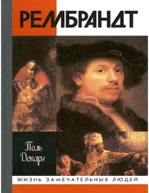 ЖЗЛ Рембрандт