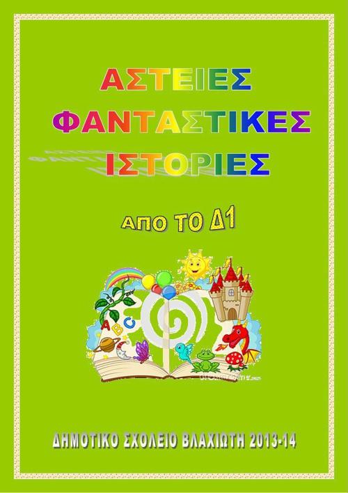 ΑΣΤΕΙΕΣ ΙΣΤΟΡΙΕΣ - Δ1