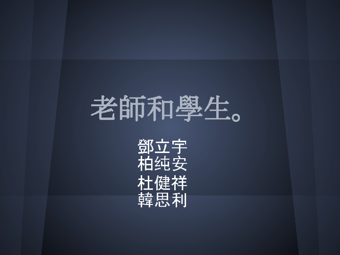 Chinese E-Book