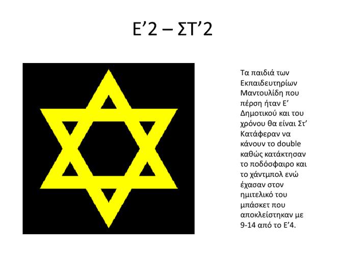E'2 - ΣΤ'2