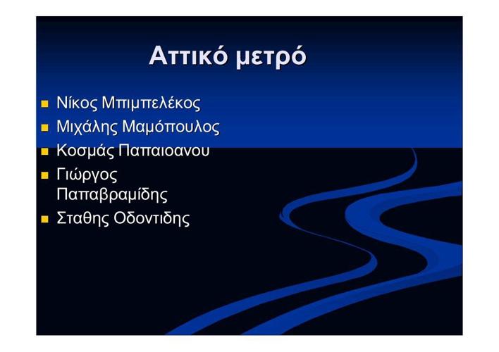 ΑΤΤΙΚΟ ΜΕΤΡΟ