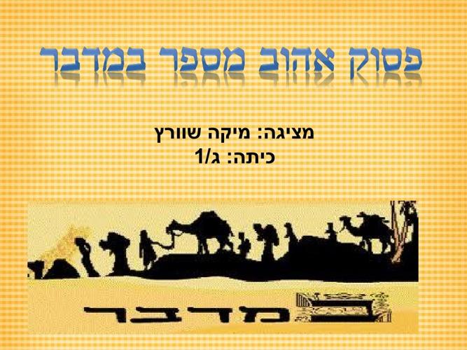 """ספר במדבר פרק י""""ג"""