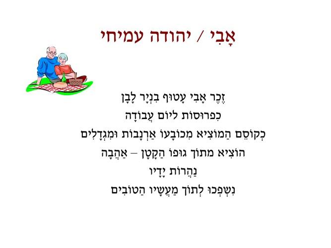 AmiChai Poem in Hebrew