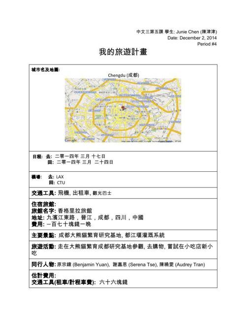 我們的旅遊計畫TravelPlan