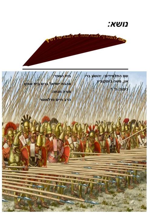 האם להצטרף לצבא של שאול או לצבא של דוד?