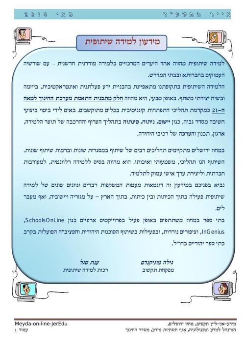 מידעון התקשוב המחוזי של מחוז ירושלים -אייר תשעד