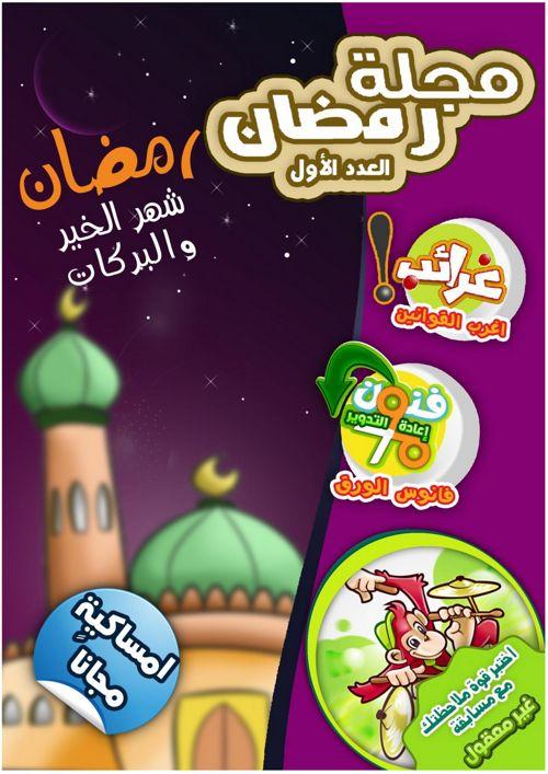 مجلة رمضان العدد الاول