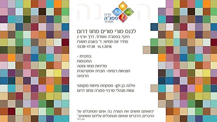 """כנס מורי מורים מרכז פסג""""ה אשדוד 14.1.16"""