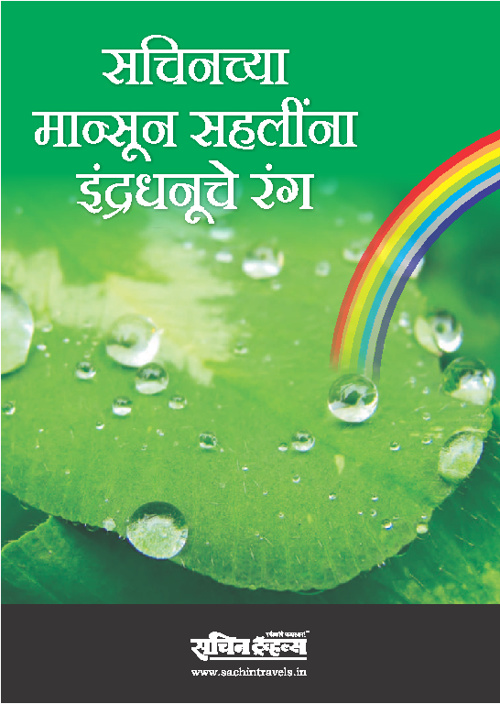 Copy of Monsoon Brochure 2012