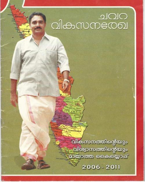 NKP Vikasana Rekha 2006-2011