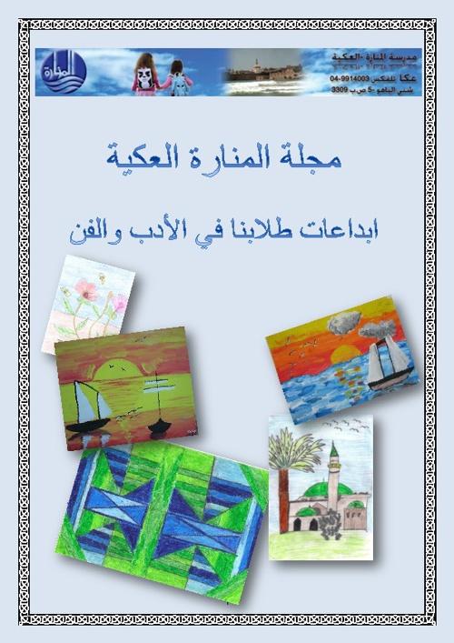 مجلة المنارة العكية 2012