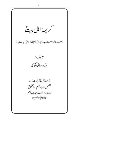 Karima-e-Ahlybait