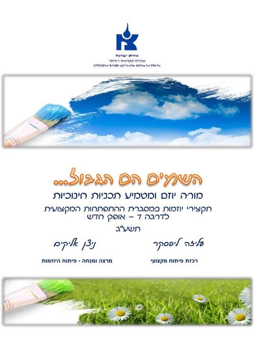 אורות ישראל - יוזמות חינוכיות - תשעג