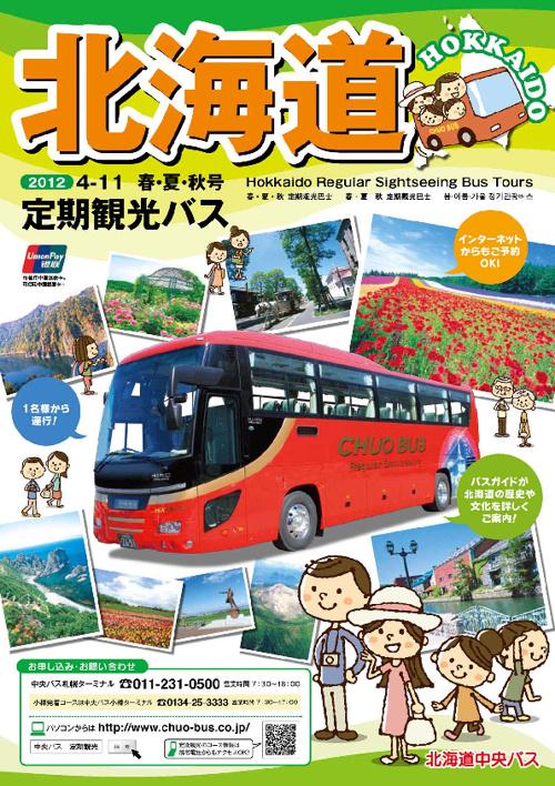 北海道 2012.4-11 春・夏・秋号 定期観光バス
