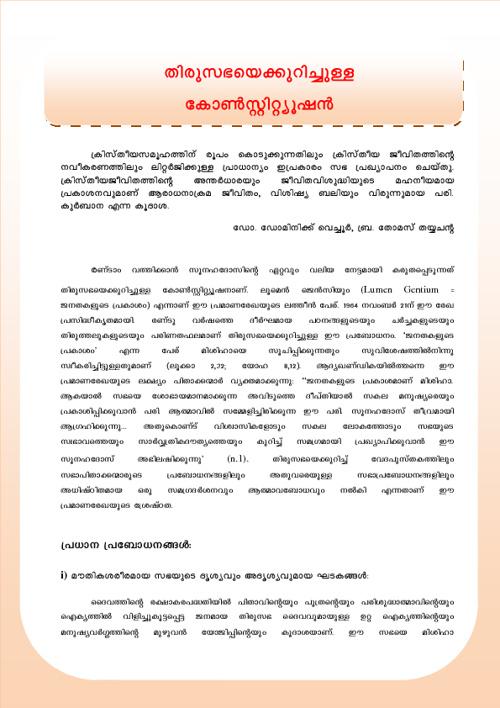 Thirusabhaye Kurichulla....