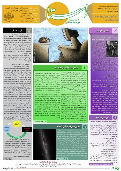 Esta Magezine | number 2 | December 2013