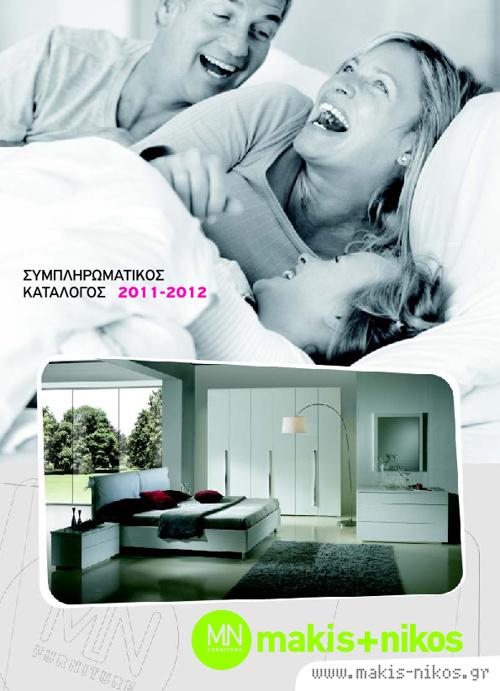 makis+nikos.gr - 2012 Wholesale Catalog