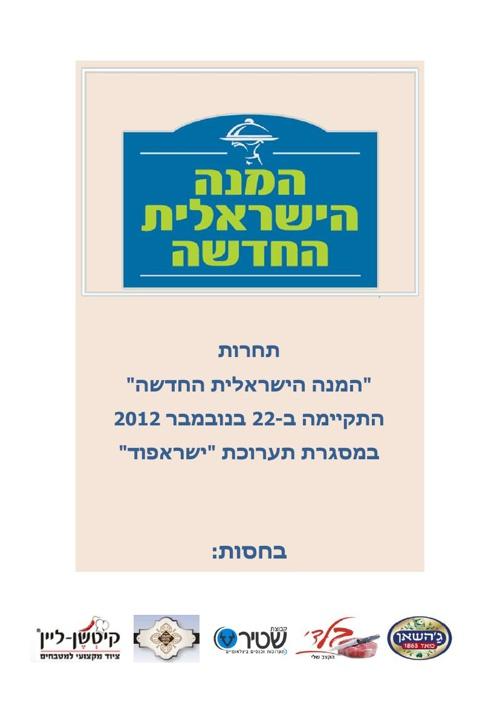 המנה הישראלית החדשה 2012