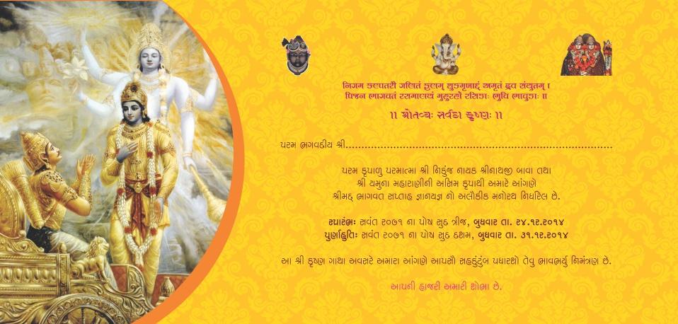 Bhagvat Saptah Invitation