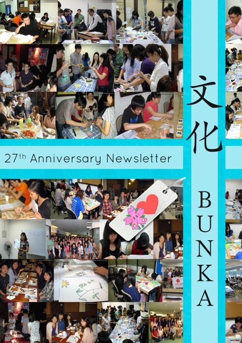 Bunka 27th Anniversary Newsletter