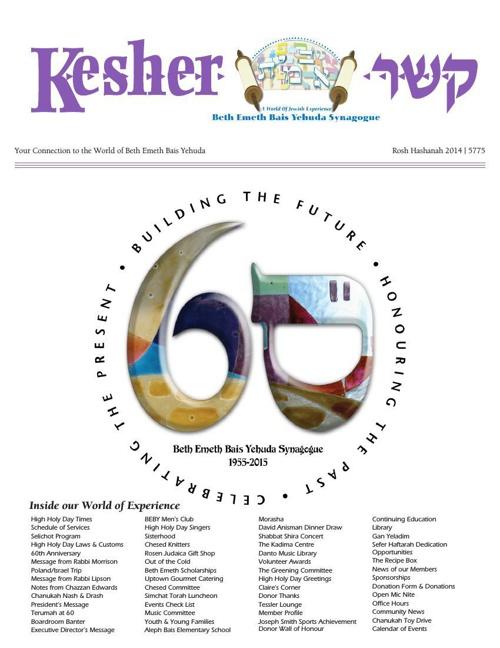 BEBY Rosh Hashanah 2014