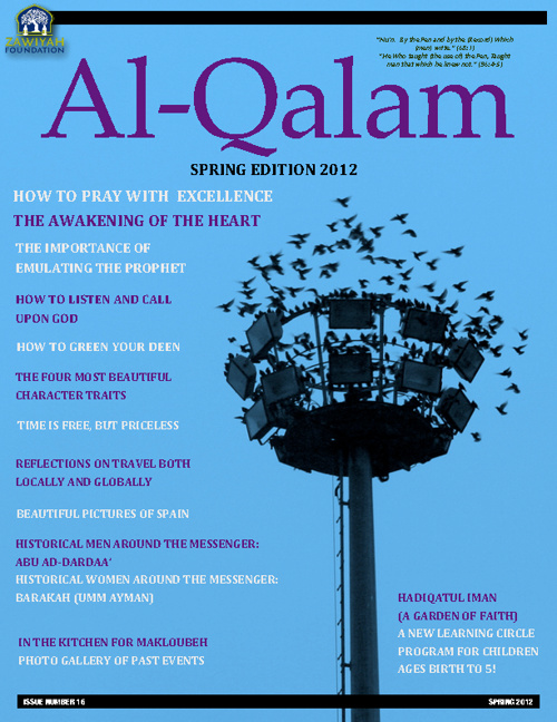 Al-Qalam - Spring 2012 Issue