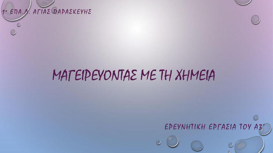 XHMEIA-MAGEIRIKI