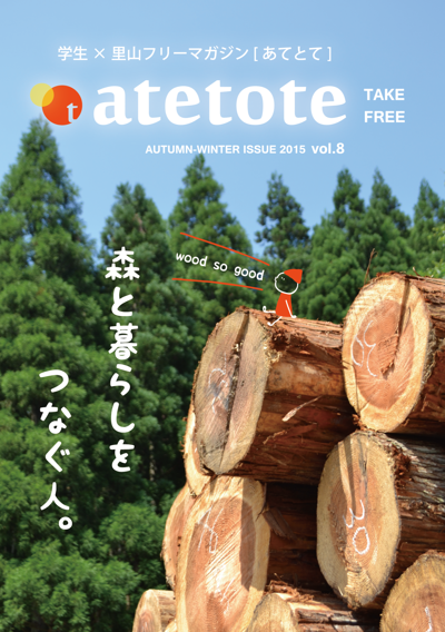 ateote3-01