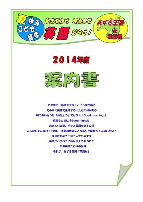 Azuki.Guide.2014.Edited