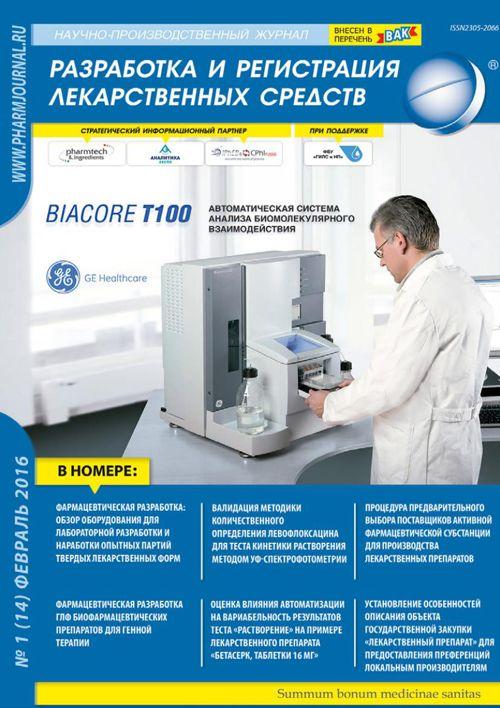 Научно-производственный журнал | №1 (14) Февраль 2016 г.