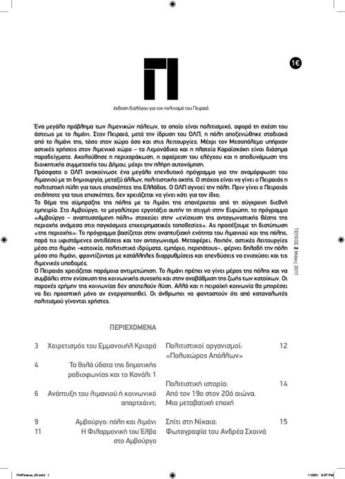 Π - τεύχος 2