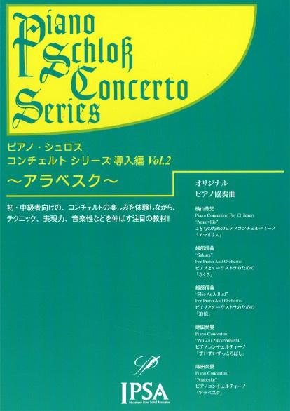 pianoschloss Pre vol.2