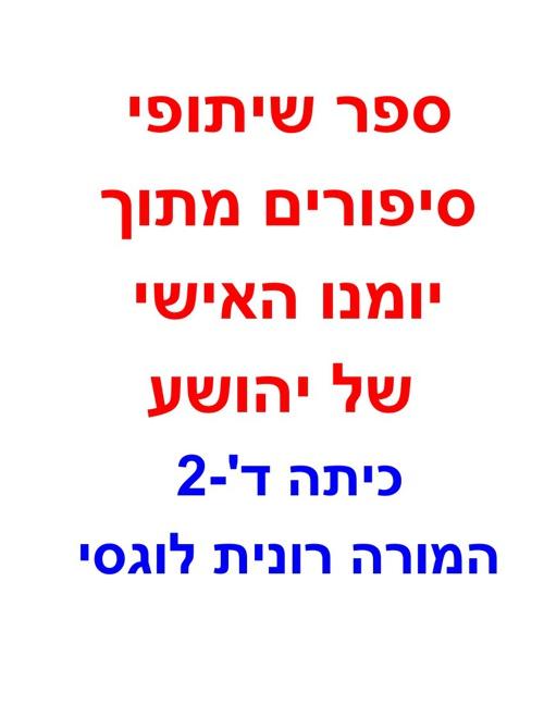 יומנו של יהושוע