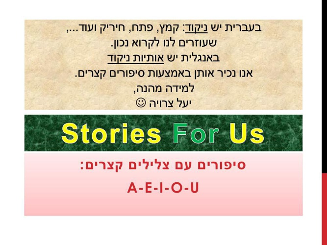 סיפורים-צלילים קצרים- משימות