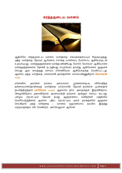 jesussoldierindia_tamil_christian_devotionals_sep12