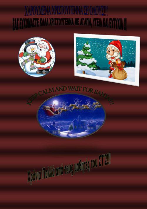 MERRY CHRISTMAS8νεο