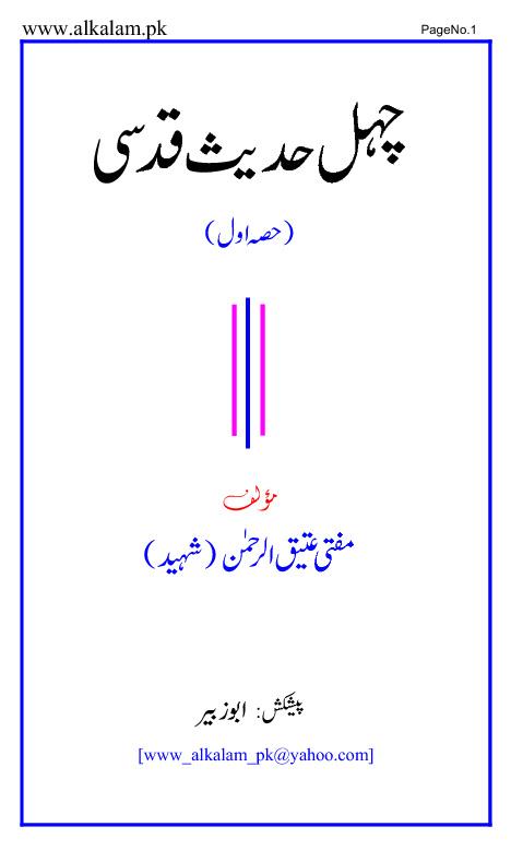 hadees qudsi with tashreeh (urdu)