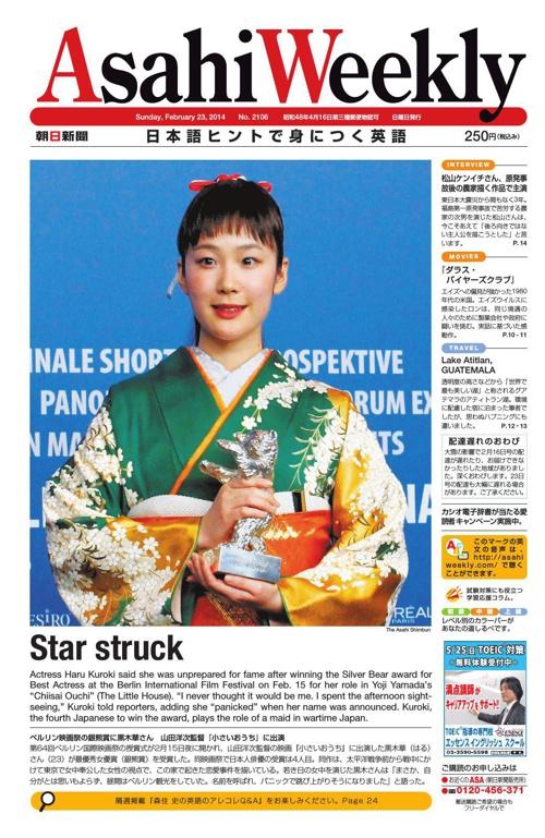 Asahi Weekly February 23, 2014
