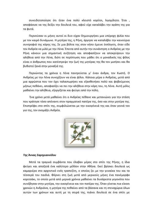 e-book DG-2013-14 part II