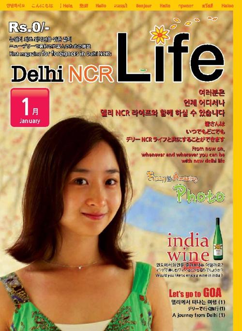 Delhi NCR Life - Jan.2012
