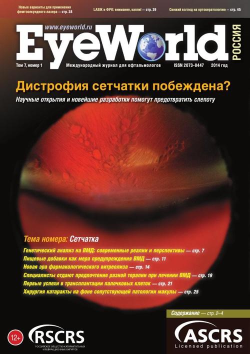 ewrj201401web