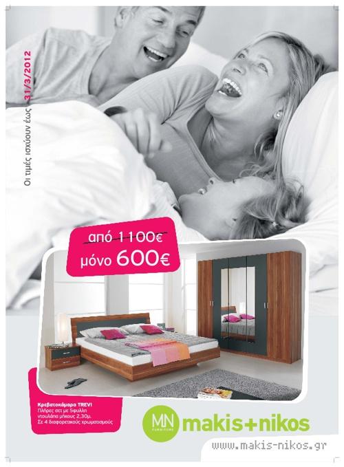 makis+nikos.gr - 2012 Retail Catalog