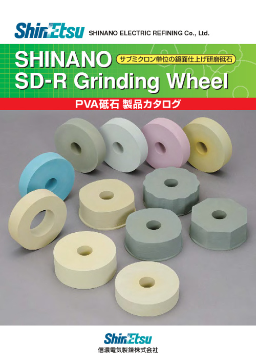 SD-R Grinding