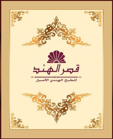 India Palace Arabic Menu