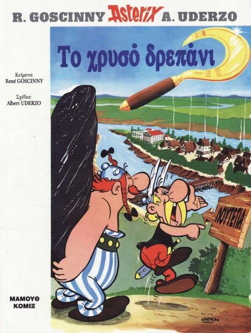 ΤΟ ΧΡΥΣΟ ΔΡΕΠΑΝΙ - ΑΣΤΕΡΙΞ