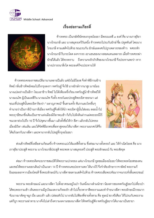 Ramayana Short Story เรื่องย่อรามเกียรติ์