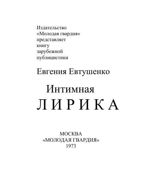 Евтушенко Е. Интимная лирика