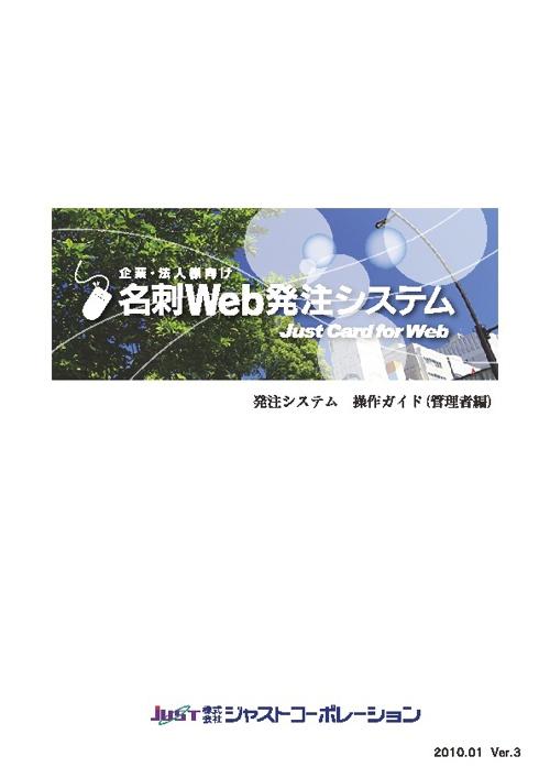 名刺Web発注システム