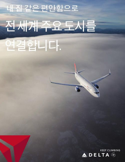 Delta Korea Brochure - Korean