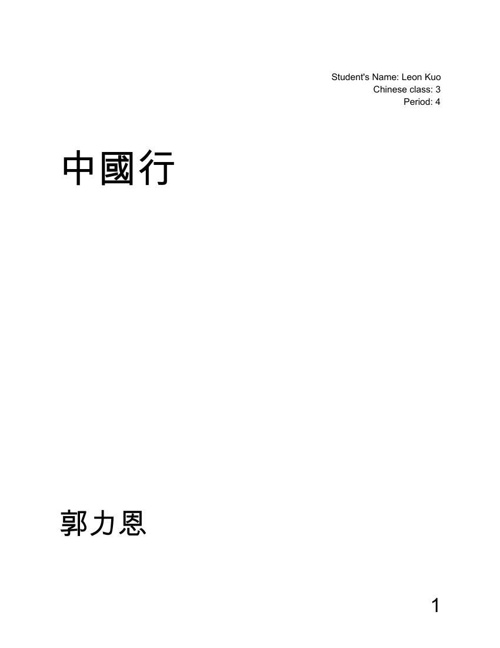 Chinese 3 e-book final